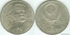Один рубль 1988 горький цена пугачев на урале